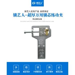 锁艺人-超厚万用锁芯练功夹 锁匠专用不锈钢开修锁练功夹