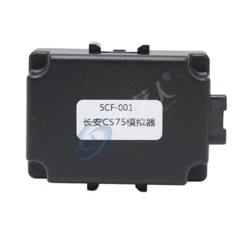 长安CS75 ELV模拟器方向锁 12针 适用于12-17年CS75