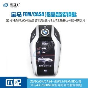 宝马FEM/CAS4液晶智能钥匙-315/433频率-4键-49芯片 触屏钥匙