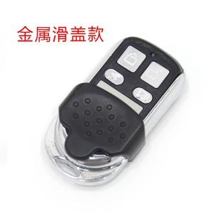奇诺1号拷贝机027 金属款分体钥匙 1号机-315MHZ