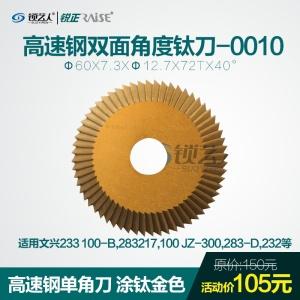 高速钢双面角度钛刀-0010 涂钛面铣刀 φ60x7.3xφ12.7x72Tx40° 适用文兴233 100-B,283217,100 JZ-300,283-D,232等