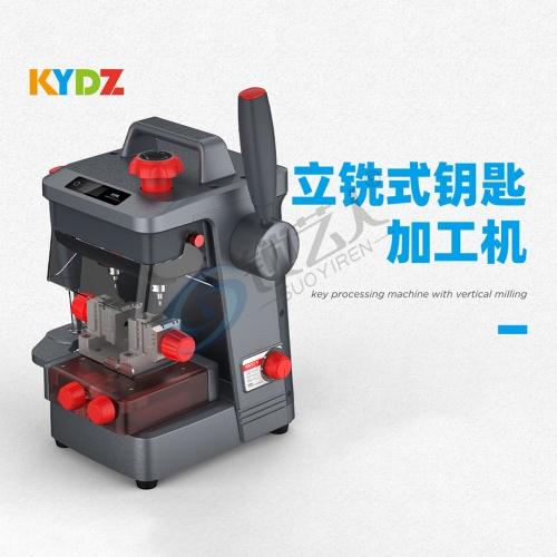 【现货发售】KYDZ-多功能立铣钥匙机  四面夹具 覆盖汽车民用钥匙