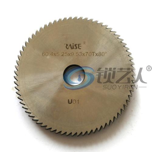高速钢双面角度刀-U01 钥匙机铣刀 适用于SILCA UNOCODE 299 399