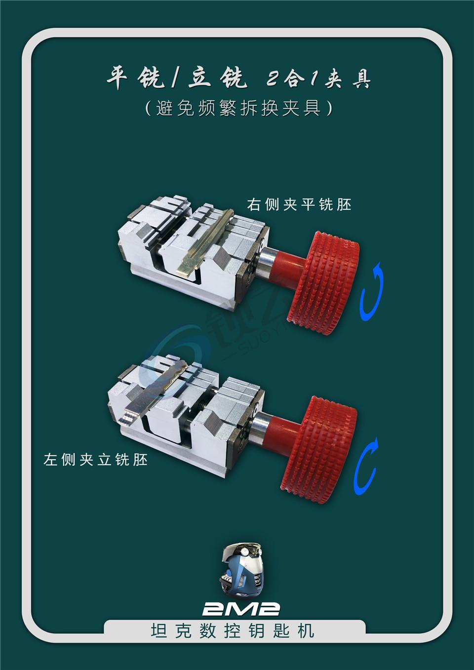 数控机 数控钥匙机 钥匙机 坦克