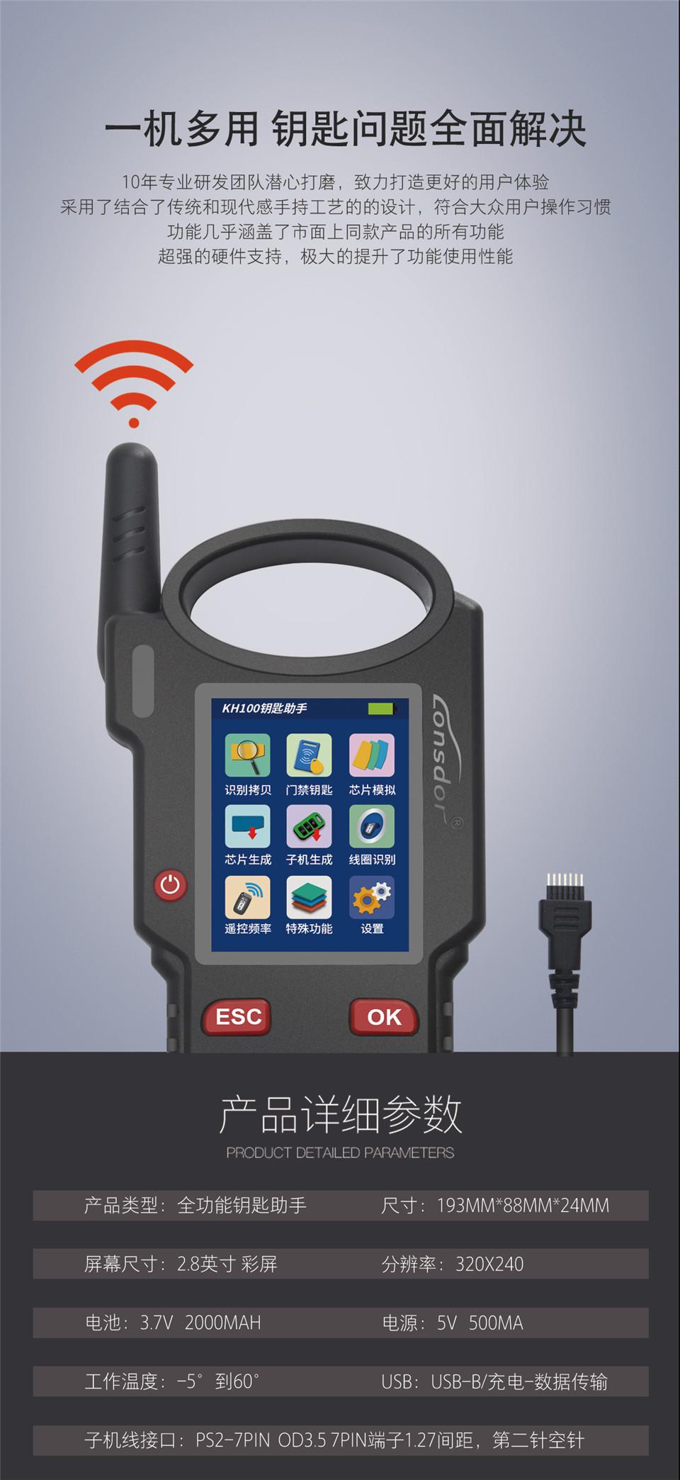 领世达 K518 新品 KH100 全功能 钥匙 助手 芯片 拷贝 识别 生成