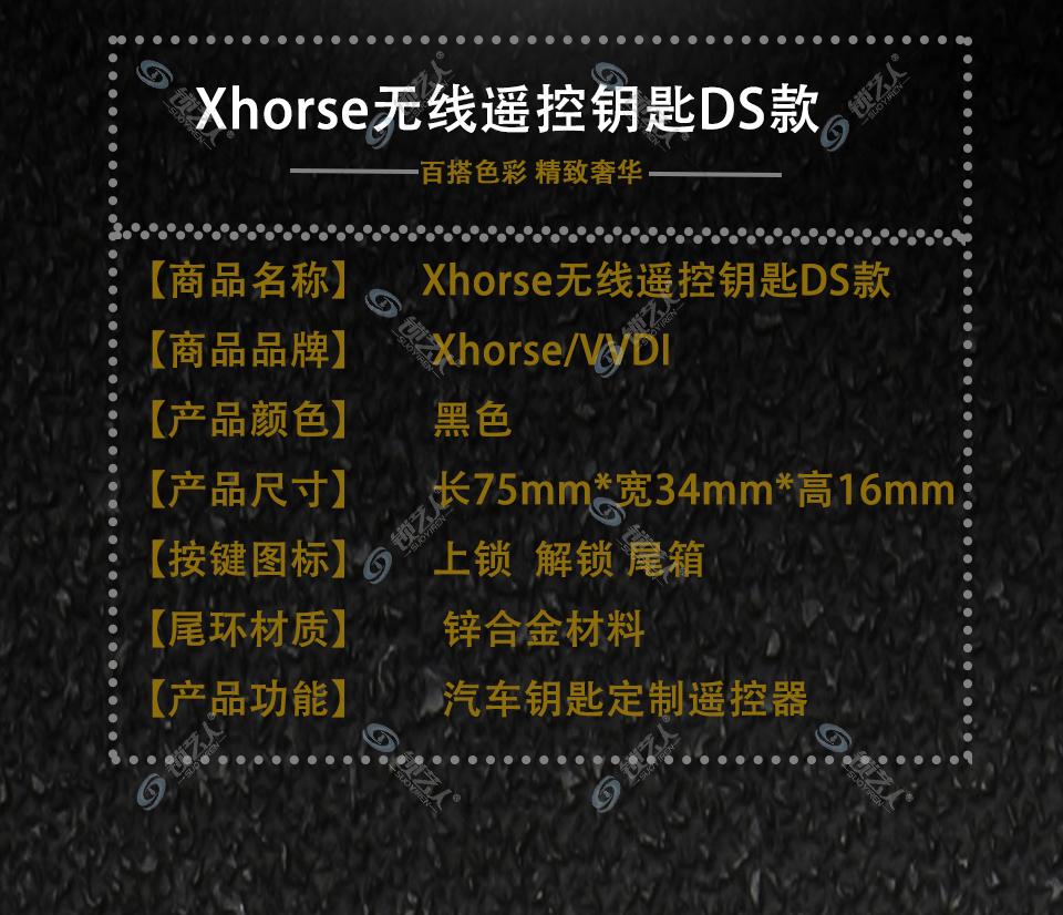 Xhorse无线子机