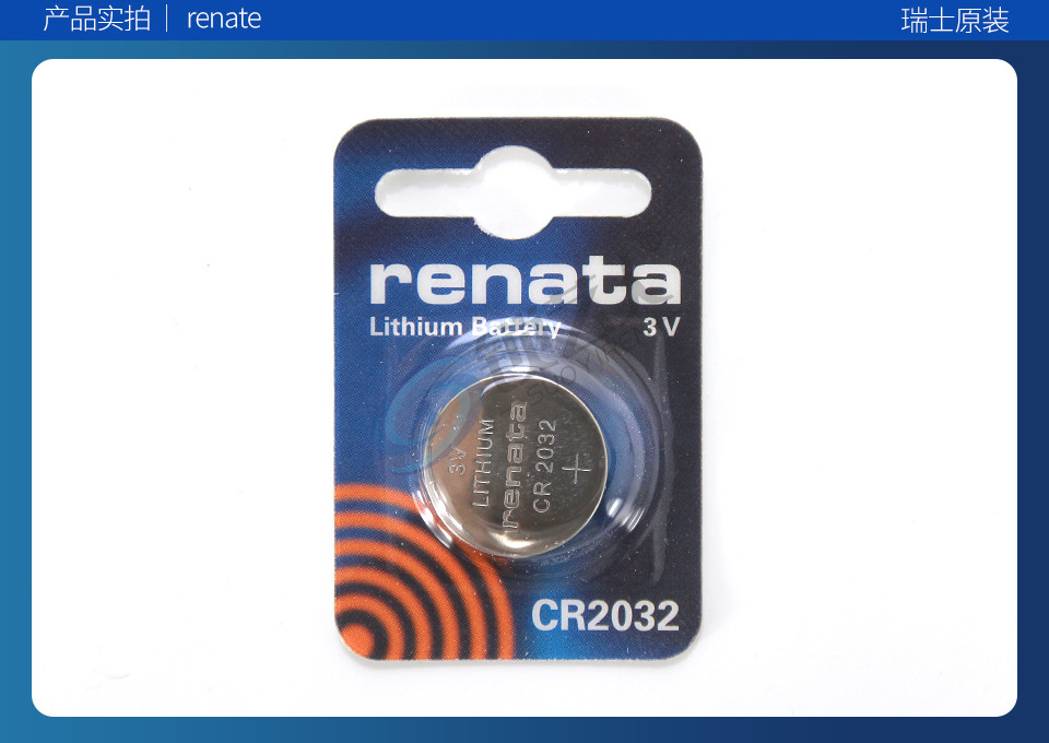 瑞士RenataCR2032纽扣电池