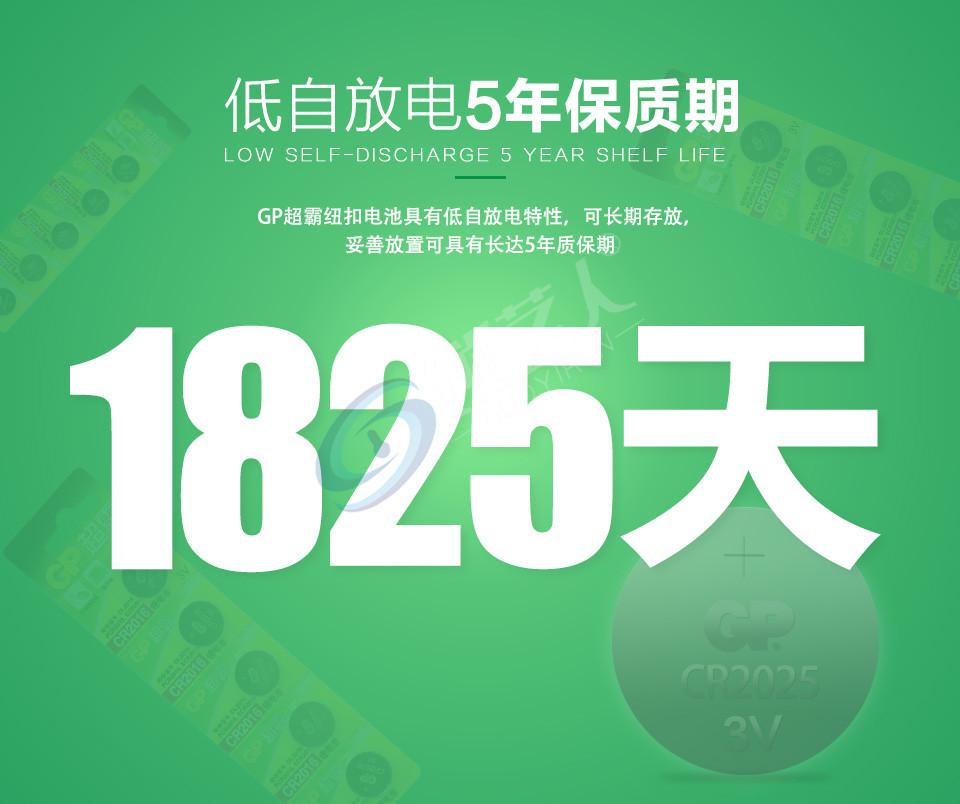 超霸GP CR2032纽扣电池五粒装 CR2032 3V现代奥迪汽车钥匙遥控电池