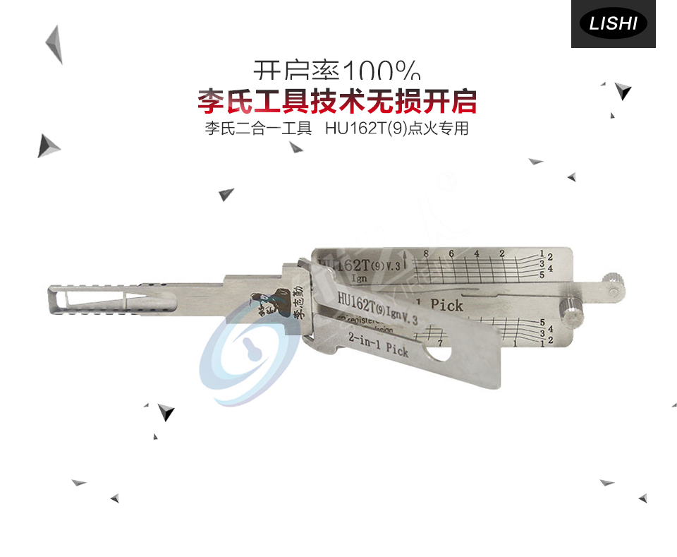 李氏二合一 HU162T(9)点火专用 2016款9齿大众 、新款斯柯达 汽车锁点火工具