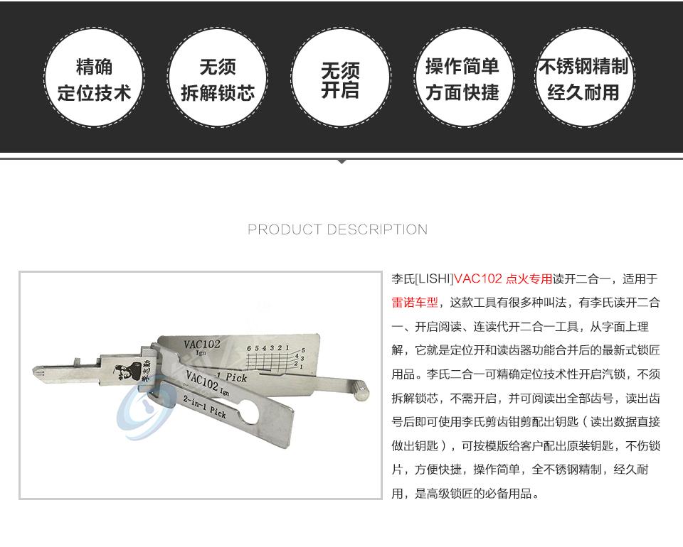李氏二合一 VAC102雷诺点火专用二合一工具