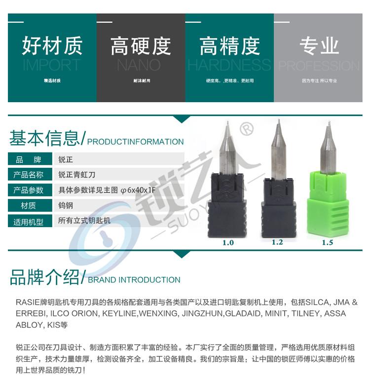 锐正青虹刀 单刃 钨钢立铣刀 钥匙机铣刀 1.0 1.2 1.5mm RAISE