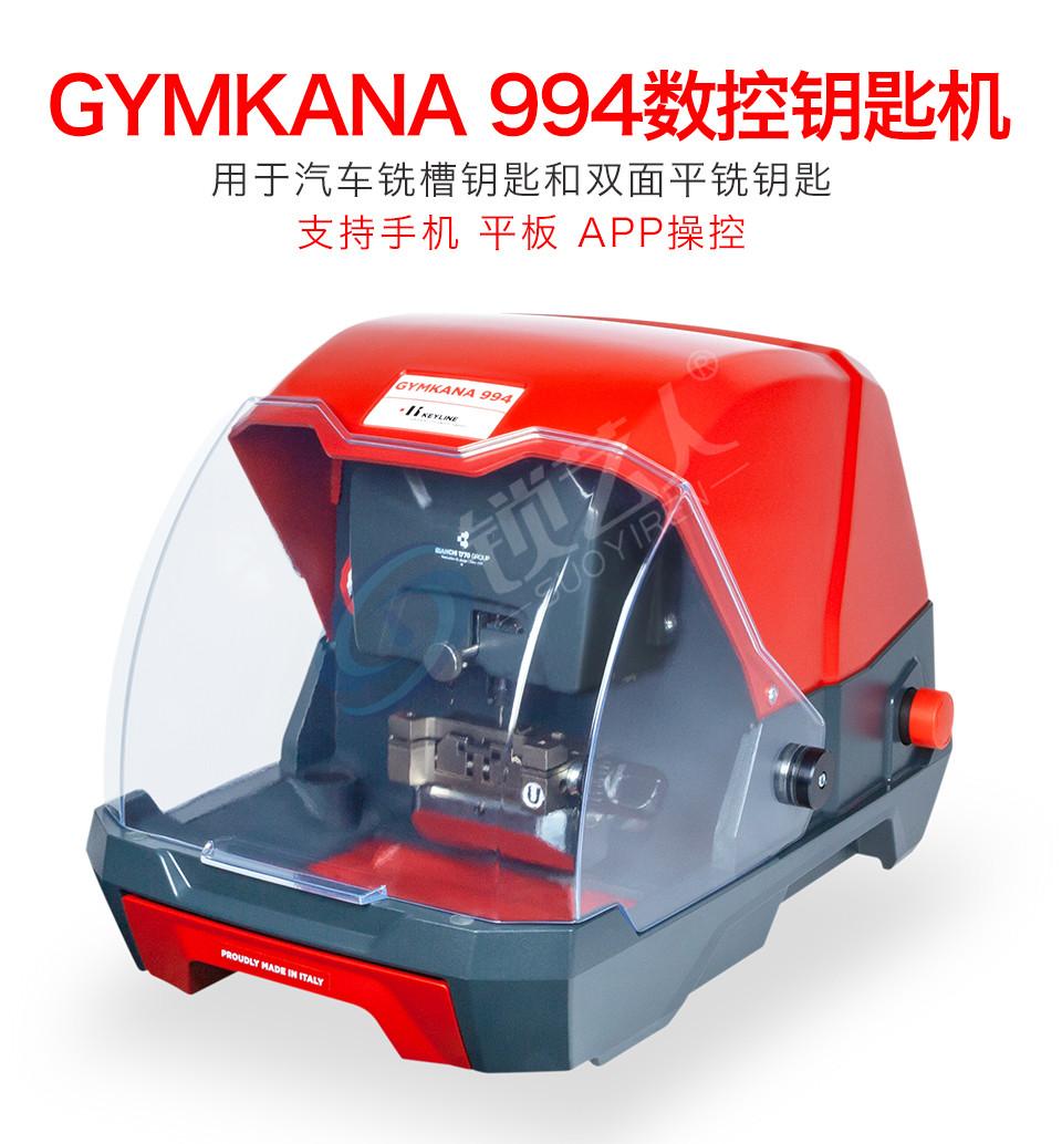 开灵GYMKANA 994数控钥匙机 标准款 意大利开灵进口机器 新款开灵994数控钥匙机