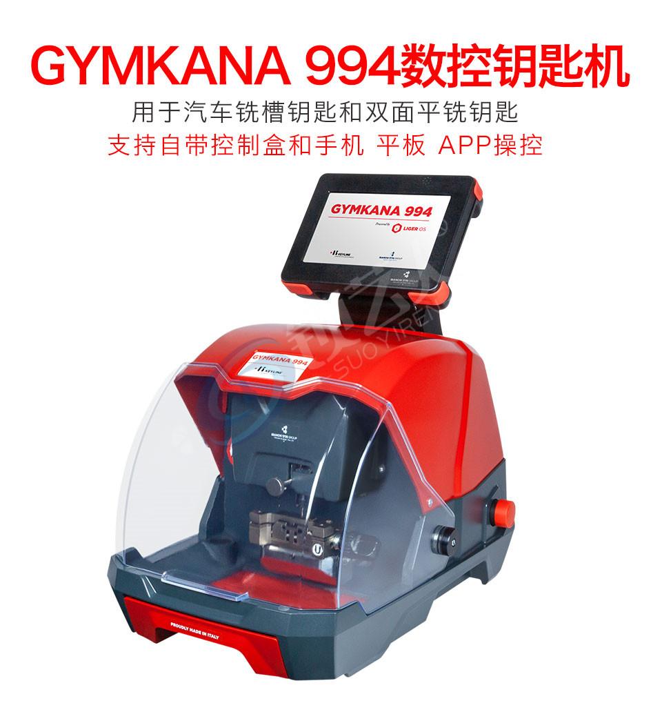 开灵GYMKANA 994数控钥匙机 控制盒款 意大利开灵进口机器 新款开灵994数控钥匙机