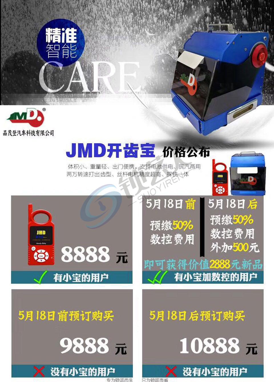 JMD开齿宝 掌中宝数控机 小宝数控机 晶茂登智能数控钥匙机
