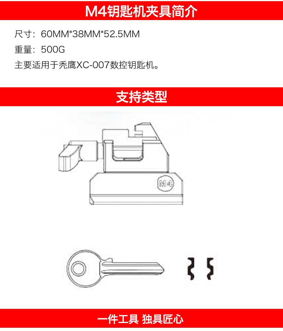 秃鹰XC-007数控钥匙机M4民用夹具 夹具 民用钥匙