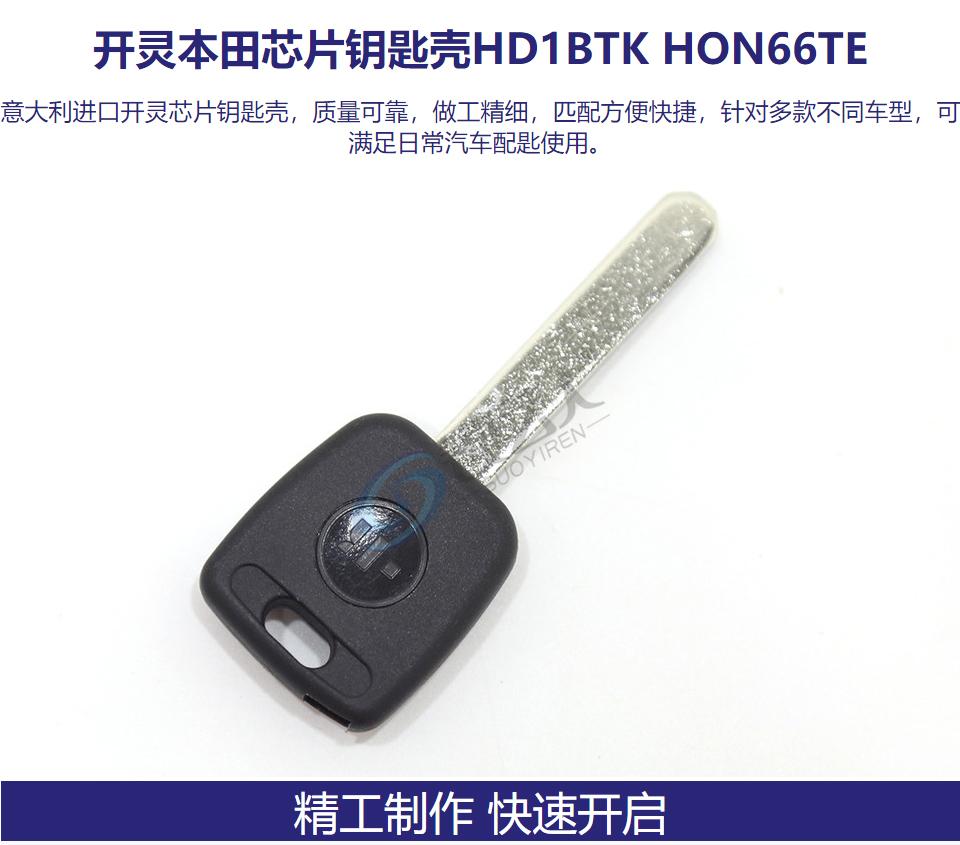 意大利进口开灵KEYLINE本田芯片钥匙壳HD1BTK HON66TE 本田直板钥匙-带芯片槽