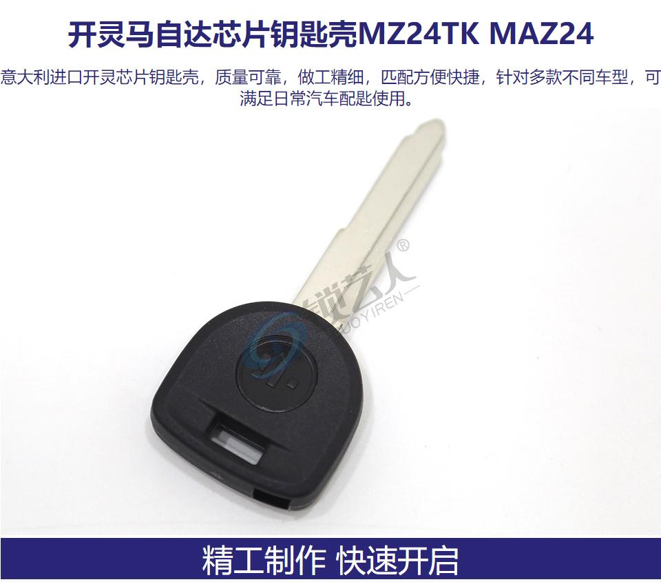 意大利进口开灵KEYLINE马自达芯片钥匙壳MZ24TK MAZ24 马自达直板钥匙-带芯片槽