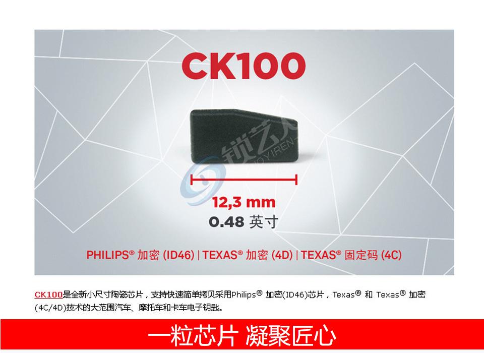 开灵884-迷你专用CK100拷贝芯片
