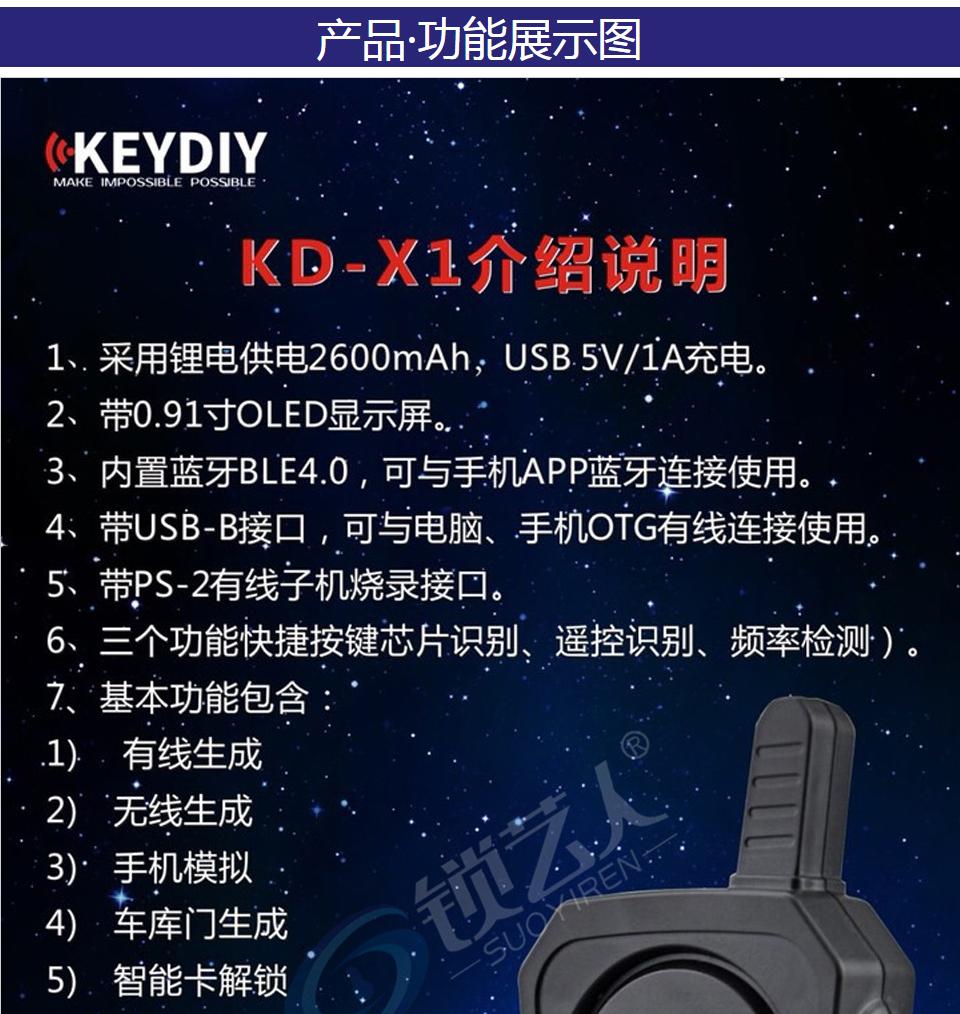 KD-X1遥控生成仪 芯片拷贝机 包含96位48拷贝