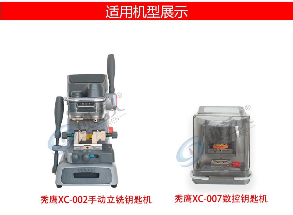 秃鹰数控机/手动立铣机-原厂-1.5铣刀 XC-007 XC-002 CONDOR