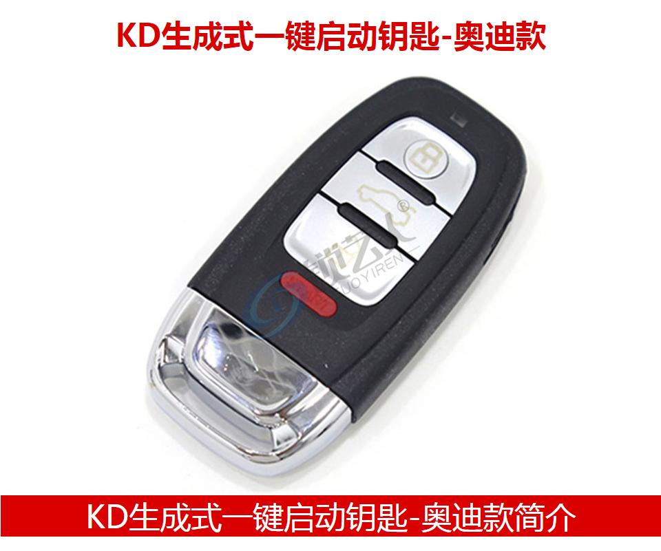 KD生成式一键启动钥匙-奥迪款