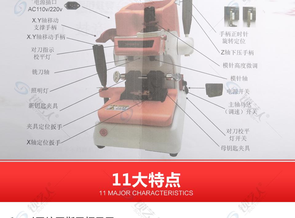 竞技L1s立铣钥匙机|锁匠配钥匙机|精品锁匠钥匙机器新款上市
