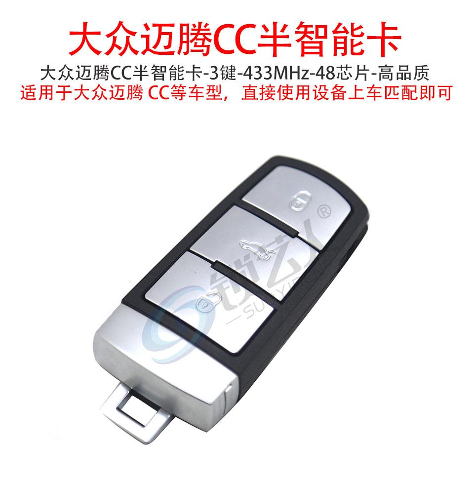 大众迈腾CC半智能卡-3键-433MHz-48芯片-高品质 大众CC半智能卡 原厂48芯片 迈腾半智能遥控